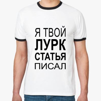Футболка Ringer-T Лурк