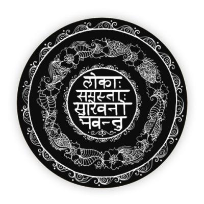 Костер (подставка под кружку) Мандала - Мантра - Lokāḥ samastāḥ sukhino bhavantu
