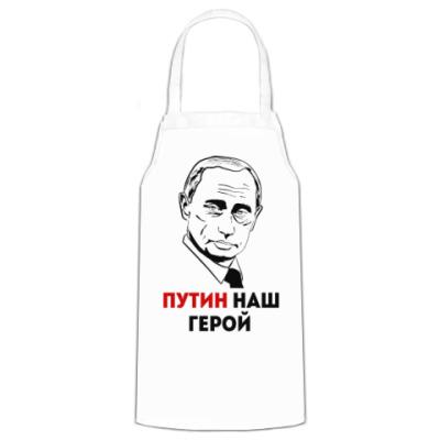 Фартук Путин наш Герой