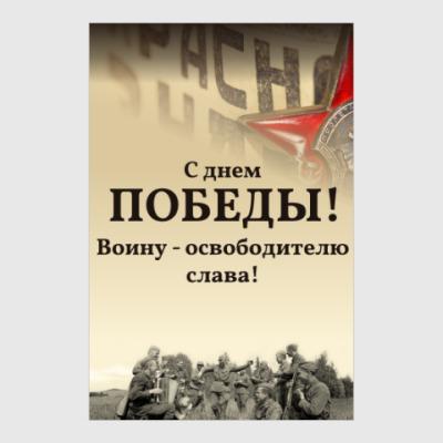 Постер С Днем Победы!