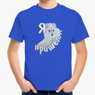 Детская футболка Полярный песец. Белый и пушистый.