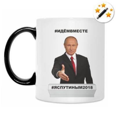 Кружка-хамелеон Путин В.В.