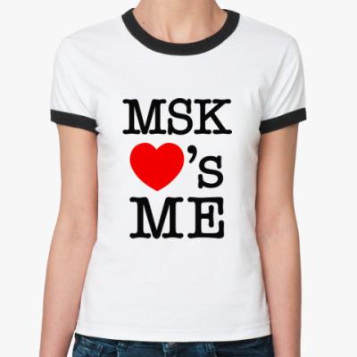 Женская футболка Ringer-T MSK Loves Me