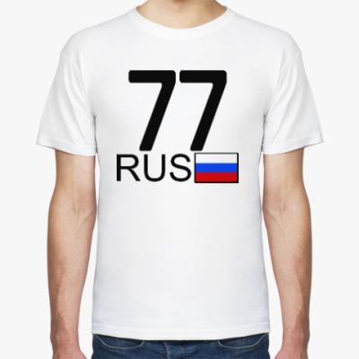 Футболка 77 RUS (A777AA)