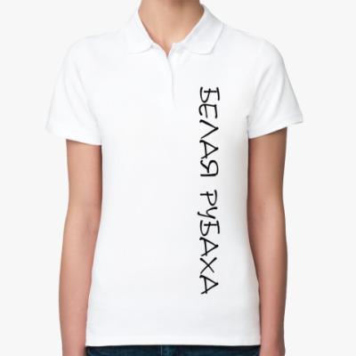 Женская рубашка поло Белая рубаха