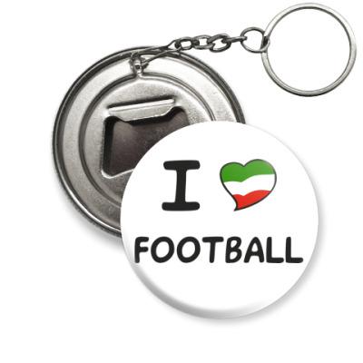 Брелок-открывашка Я люблю итальянский футбол