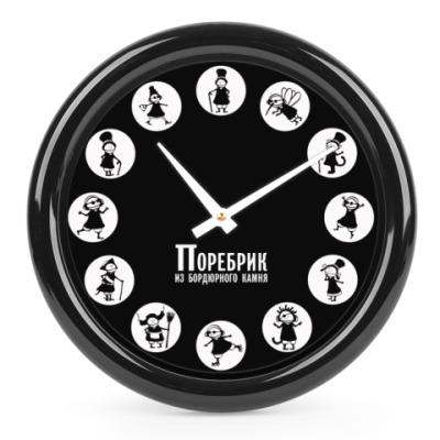 Часы Время поребриков