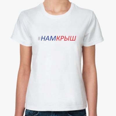 Классическая футболка НамКрыш