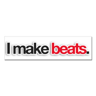 Наклейка (стикер) 'I make beats.'