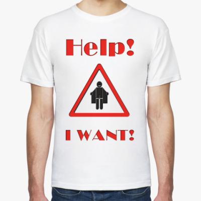 Футболка HELP! I WANT!