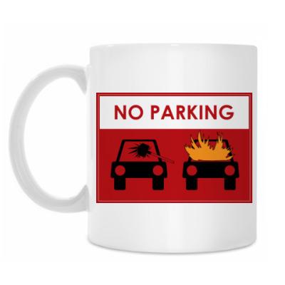 Кружка 'Парковка запрещена'