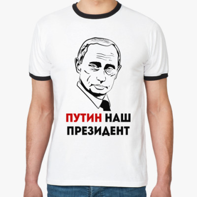 Футболка Ringer-T Путин наш Президент