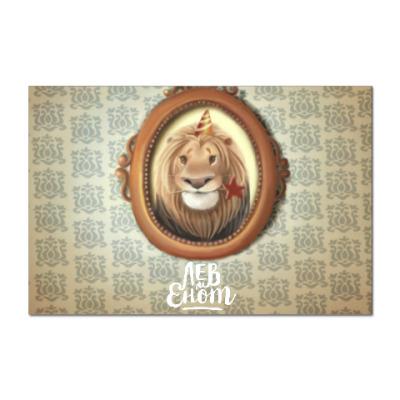 Наклейка (стикер) С Днём рождения, Лев!