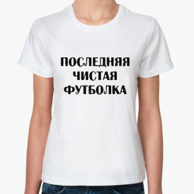 Классическая футболка Последняя чистая футболка
