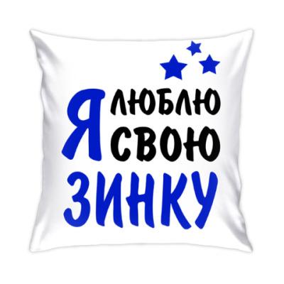 Подушка Я люблю свою Зинку