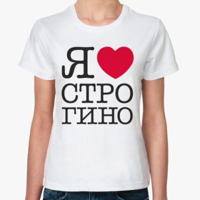 Классическая футболка I Love Strogino