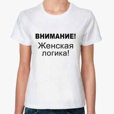 Классическая футболка Внимание  логика