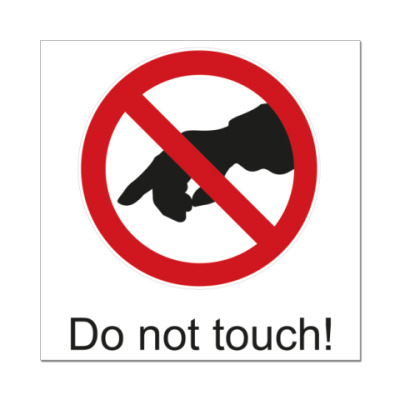 Наклейка (стикер) Руками не трогать!