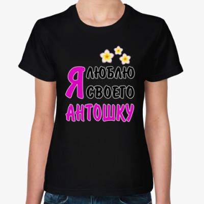 Женская футболка Я люблю своего Антошку
