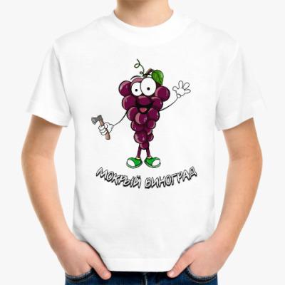 """Детская футболка Дет.футболка """"Мокрый виноград"""""""