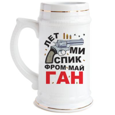 Пивная кружка Фром май ГАН