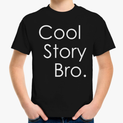 Детская футболка Cool Story Bro