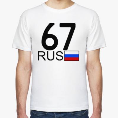 Футболка 67 RUS (A777AA)
