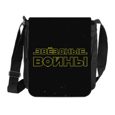 Сумка на плечо (мини-планшет) Звездные Войны