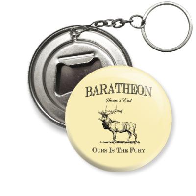 Брелок-открывашка Baratheon