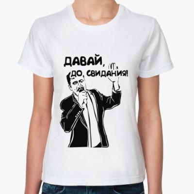 Классическая футболка ' Давай, до свидания!