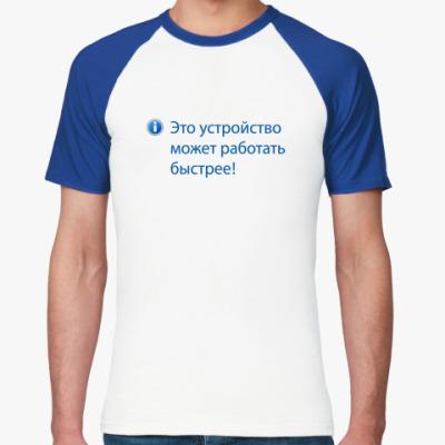 Футболка реглан Стимул