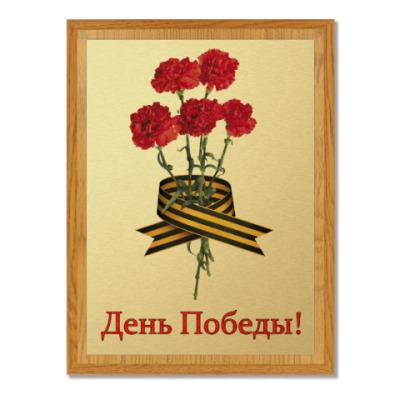 Плакетка День Победы!