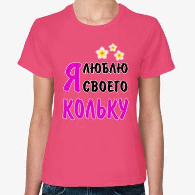 Женская футболка Я люблю своего Кольку