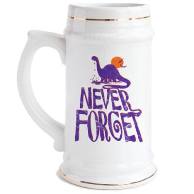 Пивная кружка Помни динозавров