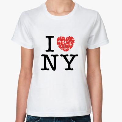 Классическая футболка  I've Never Been to NY