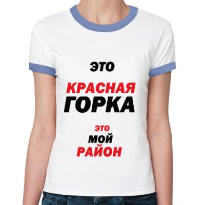 Женская футболка Ringer-T Красная Горка