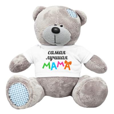 Плюшевый мишка Тедди САМАЯ ЛУЧШАЯ МАМА