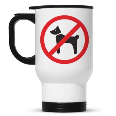 Кружка-термос С собаками нельзя