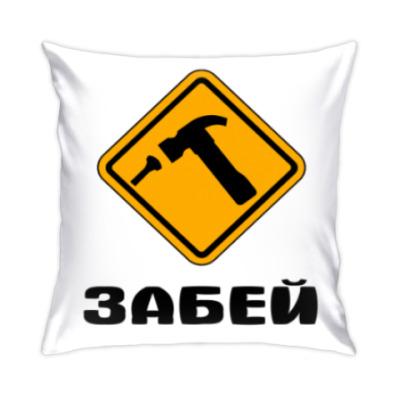 Подушка Забей