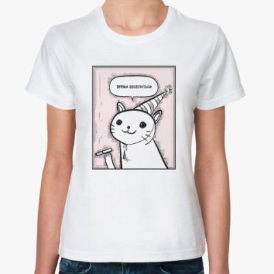 Классическая футболка футболка ж Время веселиться