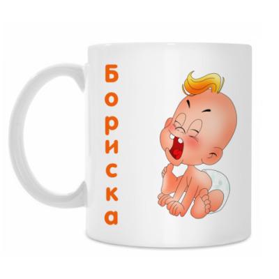 Кружка Бориска