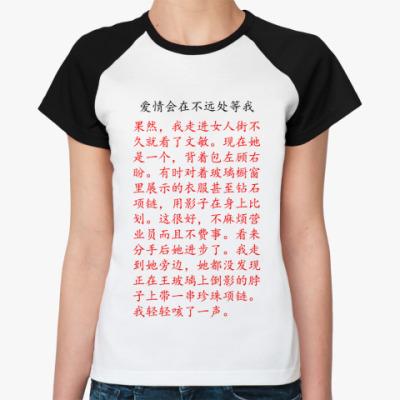 Женская футболка реглан  'Рассказ'