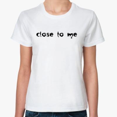 Классическая футболка футболка ж Close To Me