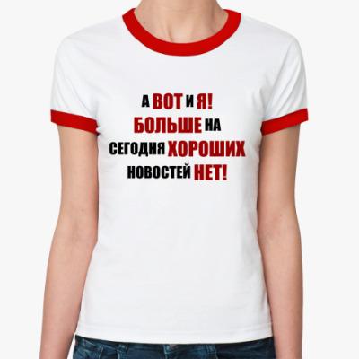 Женская футболка Ringer-T Хорошая новость!