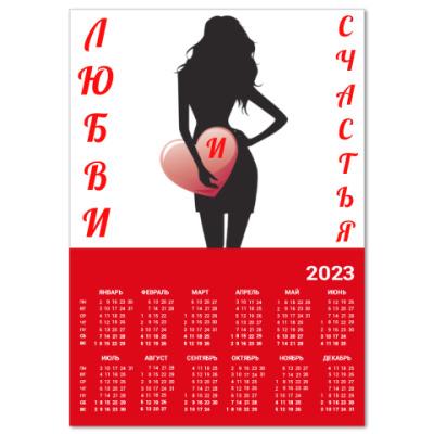 Календарь Любви и Счастья