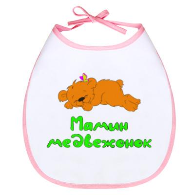 Слюнявчик Мамин Медвежонок