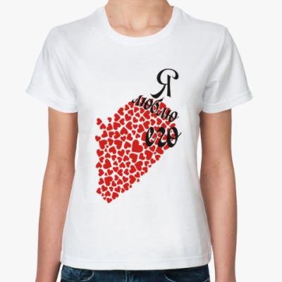 Классическая футболка Я люблю его/её