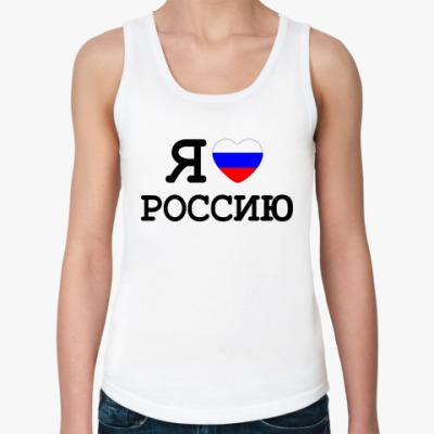 Женская майка  Я люблю Россию