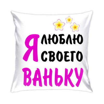 Подушка Я люблю своего Ваньку