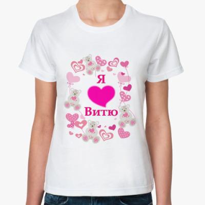 Классическая футболка Я люблю Витю